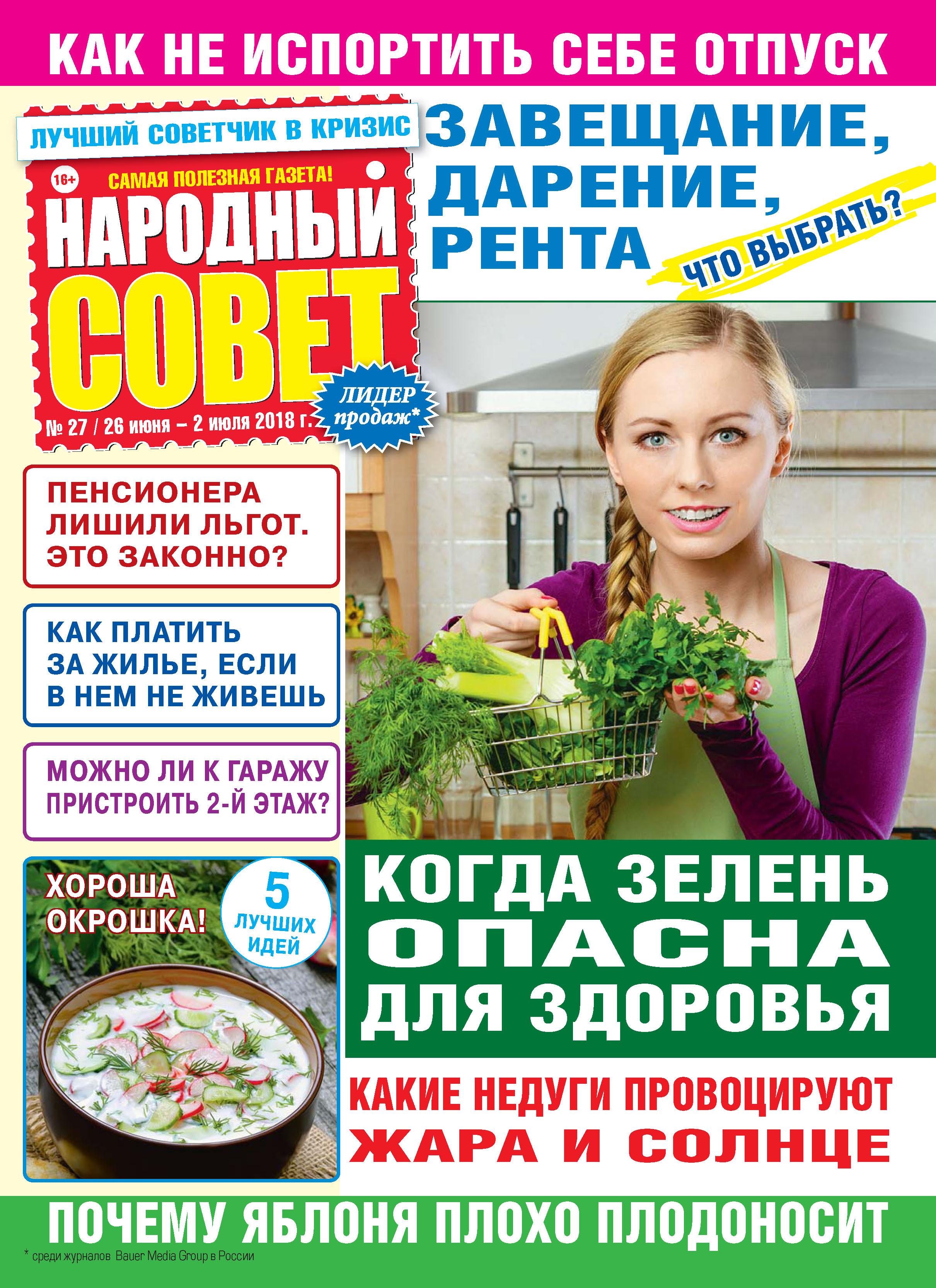 цены на Отсутствует Народный совет №27/2018  в интернет-магазинах