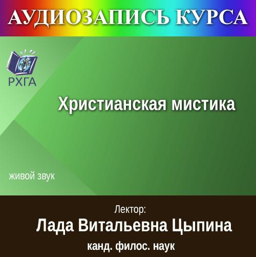 Лада Витальевна Цыпина Цикл лекций «Христианская мистика»
