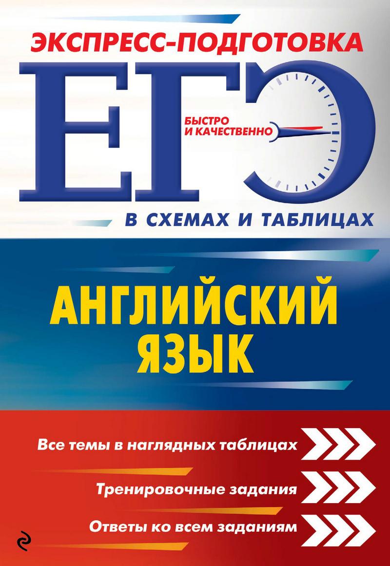 В. В. Ильченко ЕГЭ. Английский язык цена