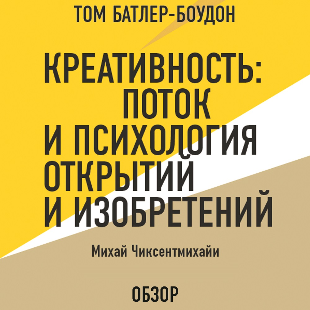Михай Чиксентмихайи Креативность: Поток и психология открытий и изобретений. Михай Чиксентмихайи (обзор)
