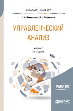 Валентина Николаевна Тафинцева Управленческий анализ 3-е изд., испр. и доп. Учебник для бакалавриата и магистратуры