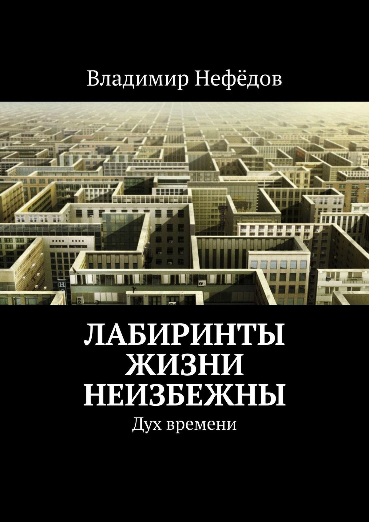 Владимир Иванович Нефёдов Лабиринты жизни неизбежны. Дух времени мойес дж один плюс один
