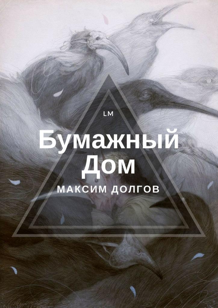 Максим Долгов Бумажный Дом