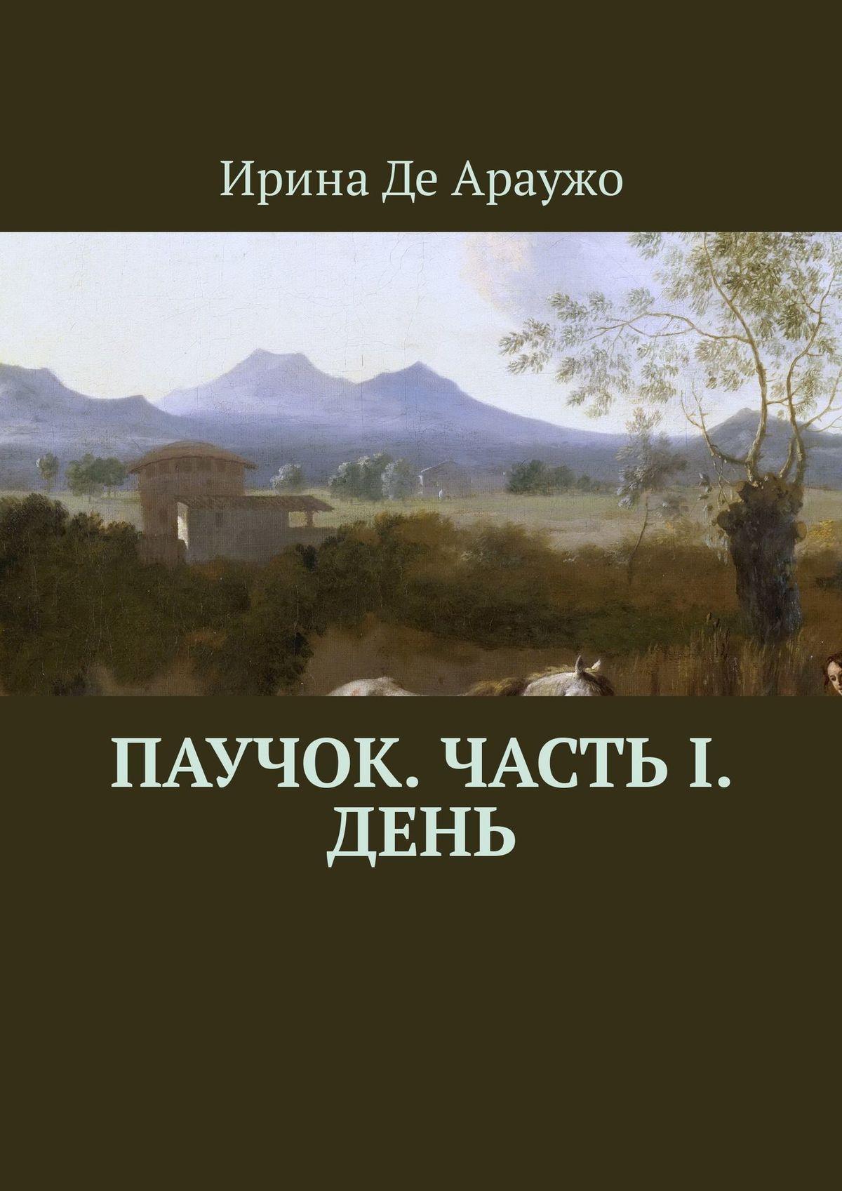 Ирина Де Араужо Паучок. Часть І. День
