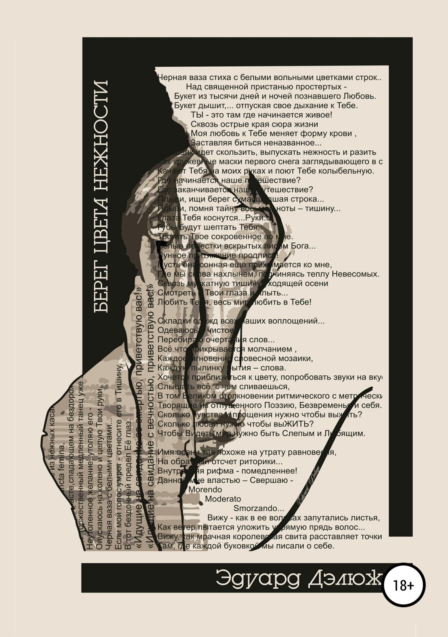Эдуард Андреевич Дэлюж Берег цвета нежности антипенко эдуард сафронович строки поэзии