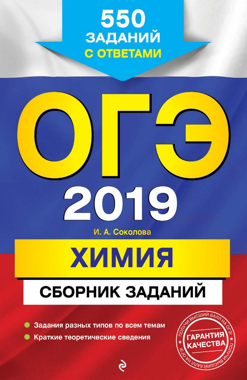И. А. Соколова ОГЭ-2019. Химия. Сборник заданий. 550 заданий с ответами