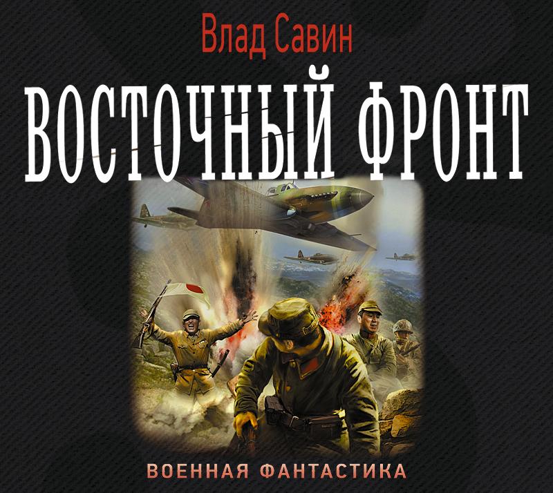 Влад Савин Восточный фронт