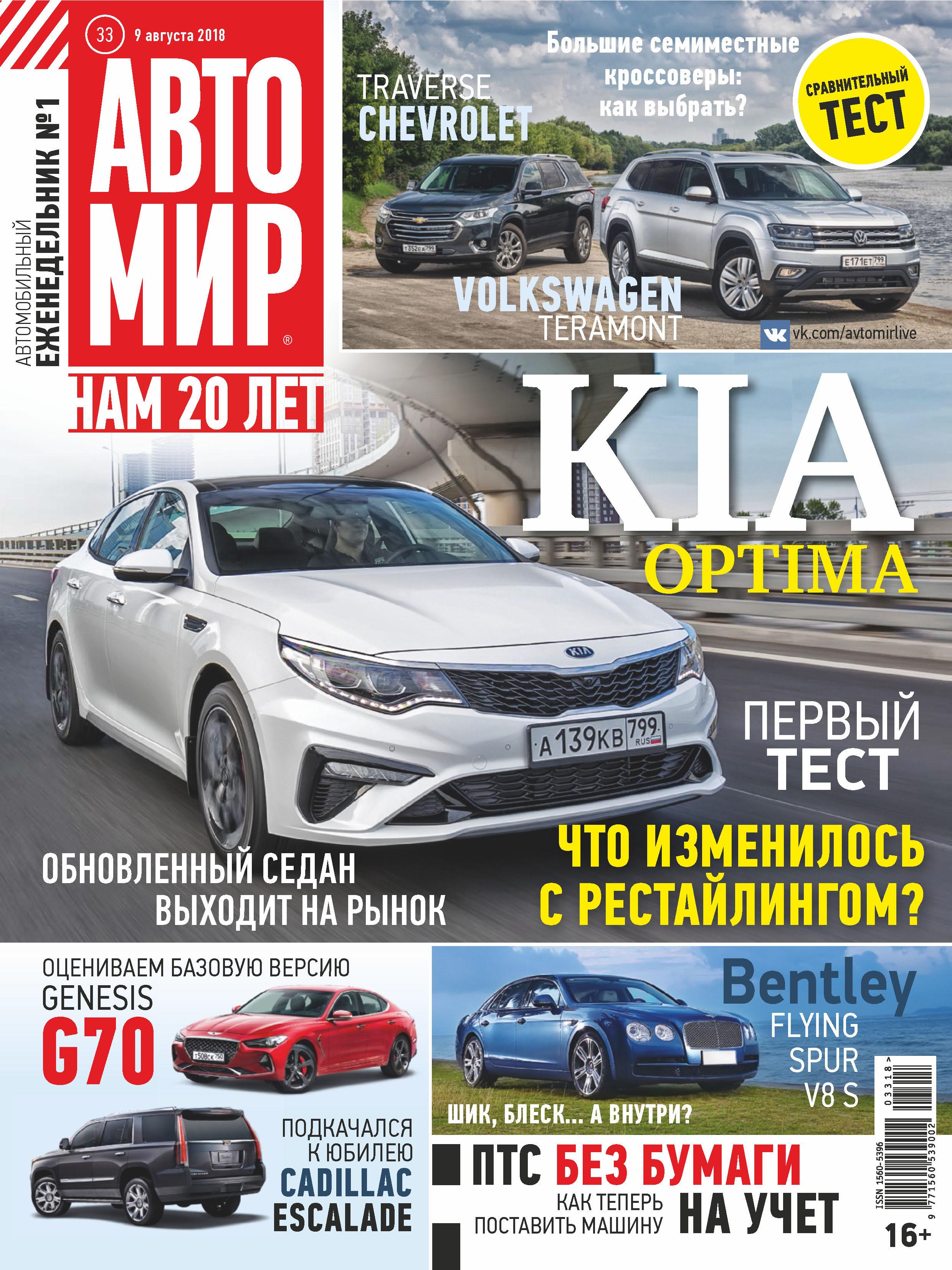 Отсутствует АвтоМир №33/2018 отсутствует автомир 33 2017