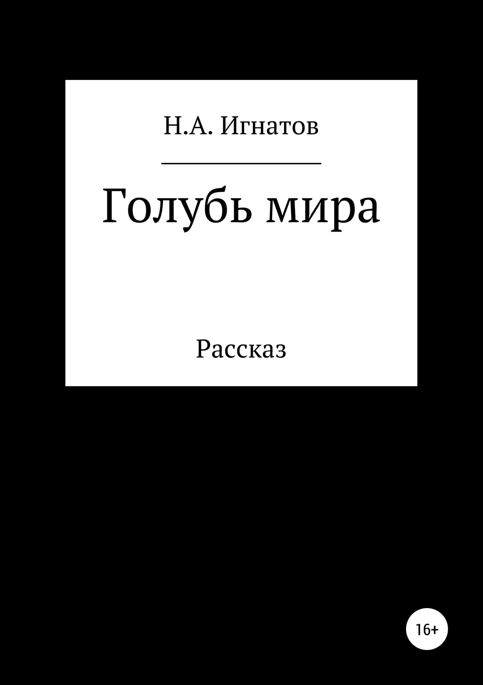 Николай Александрович Игнатов Голубь мира в п толстой николай игнатов