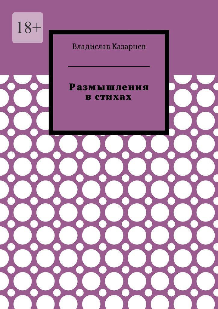 Владислав Казарцев Размышления в стихах