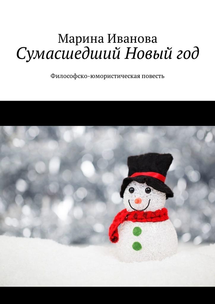 Марина Иванова Сумасшедший Новый год. Философско-юмористическая повесть цены