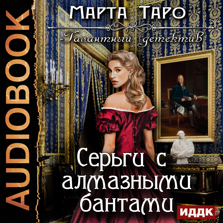 Марта Таро Серьги с алмазными бантами марта таро эхо чужих грехов