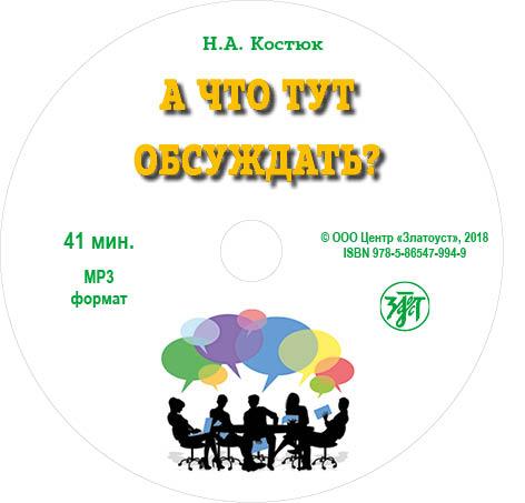 Н. А. Костюк А что тут обсуждать? цены онлайн