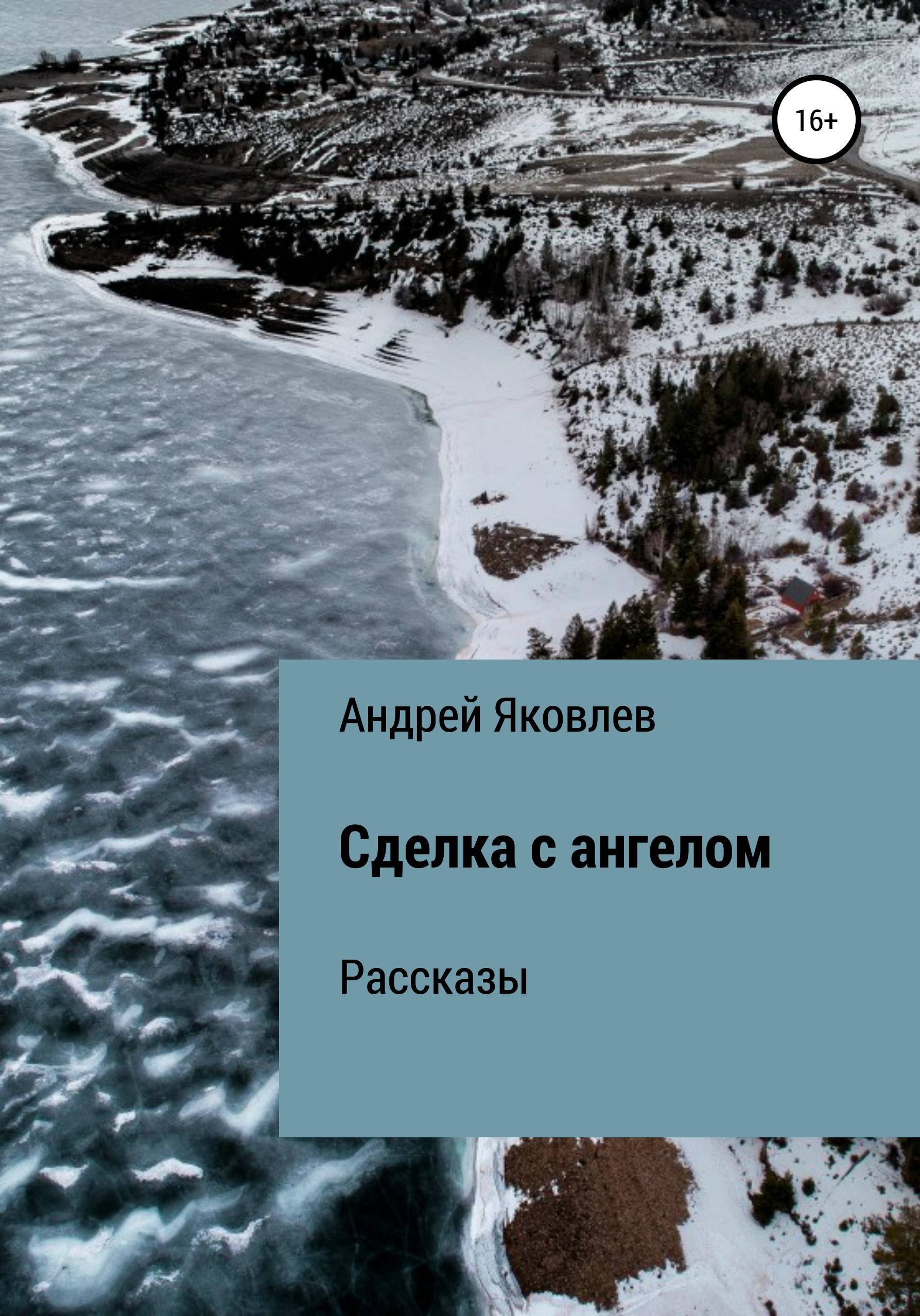 Андрей Владимирович Яковлев Рассказы цена