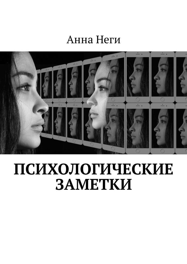 Анна Неги Психологические заметки