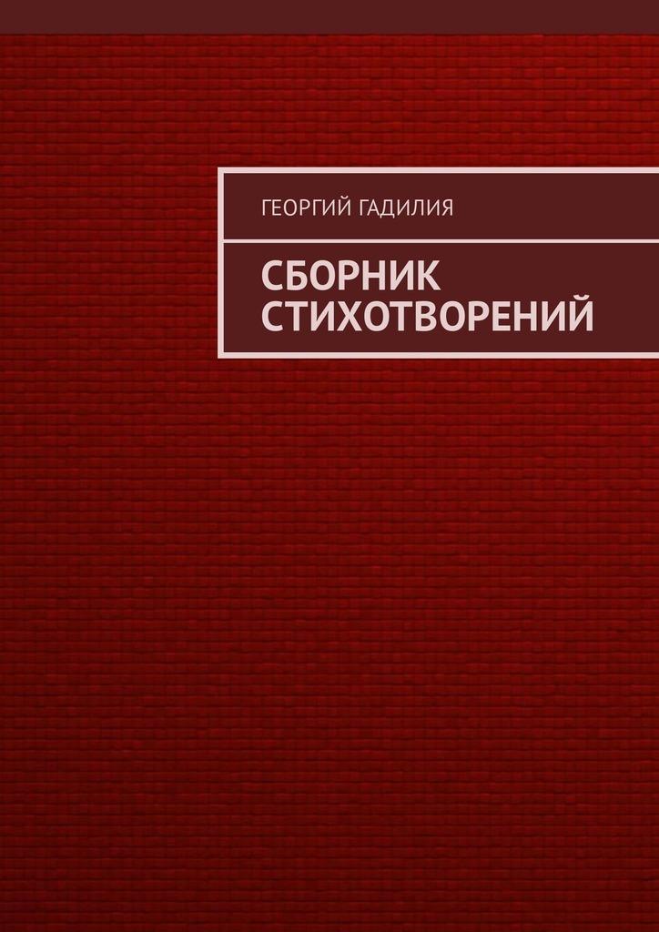 Георгий Гадилия Сборник стихотворений