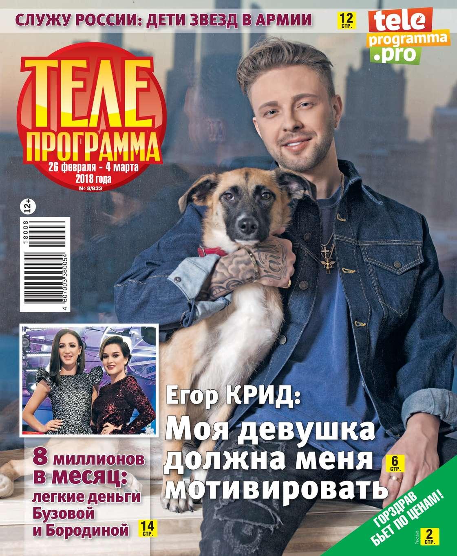 Редакция журнала Телепрограмма Телепрограмма 08-2018 редакция журнала телепрограмма телепрограмма 32 2018