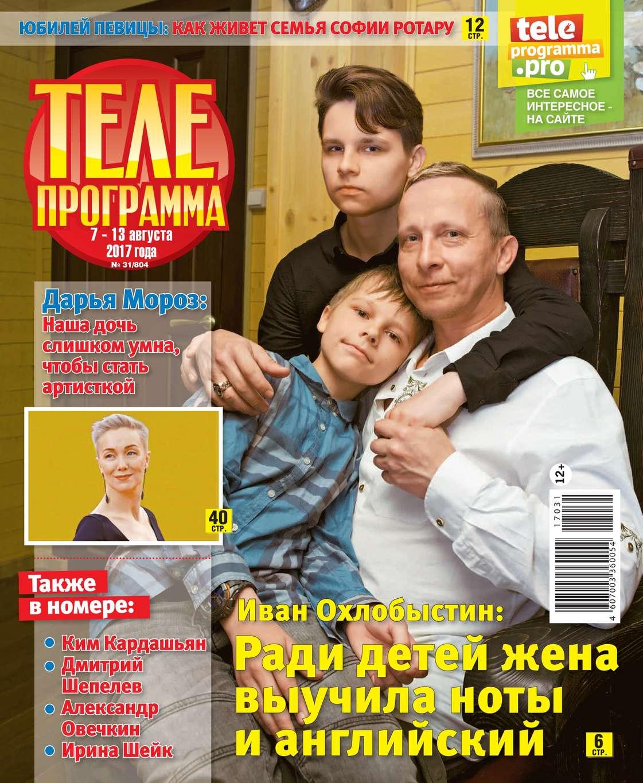 Редакция журнала Телепрограмма Телепрограмма 31-2017 редакция журнала телепрограмма телепрограмма 44 2017