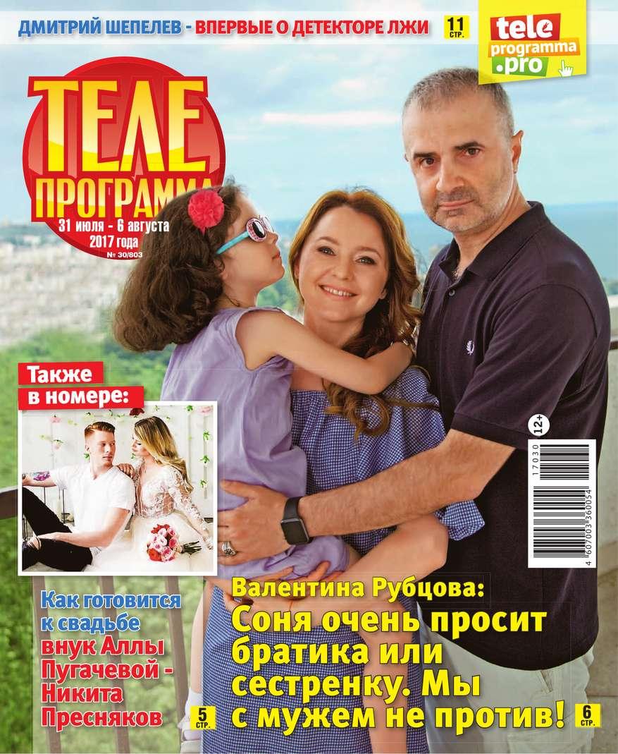 цена Редакция журнала Телепрограмма Телепрограмма 30-2017