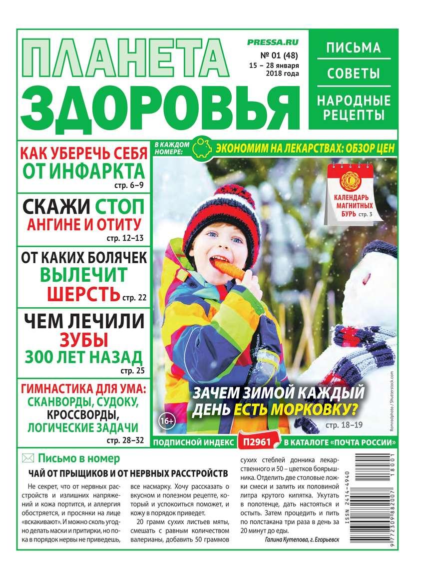 все цены на Редакция газеты Планета Здоровья Планета Здоровья 01-2018