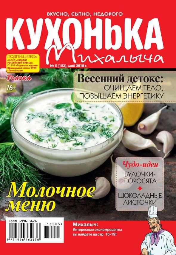 Редакция журнала Кухонька Михалыча Кухонька Михалыча 05-2018