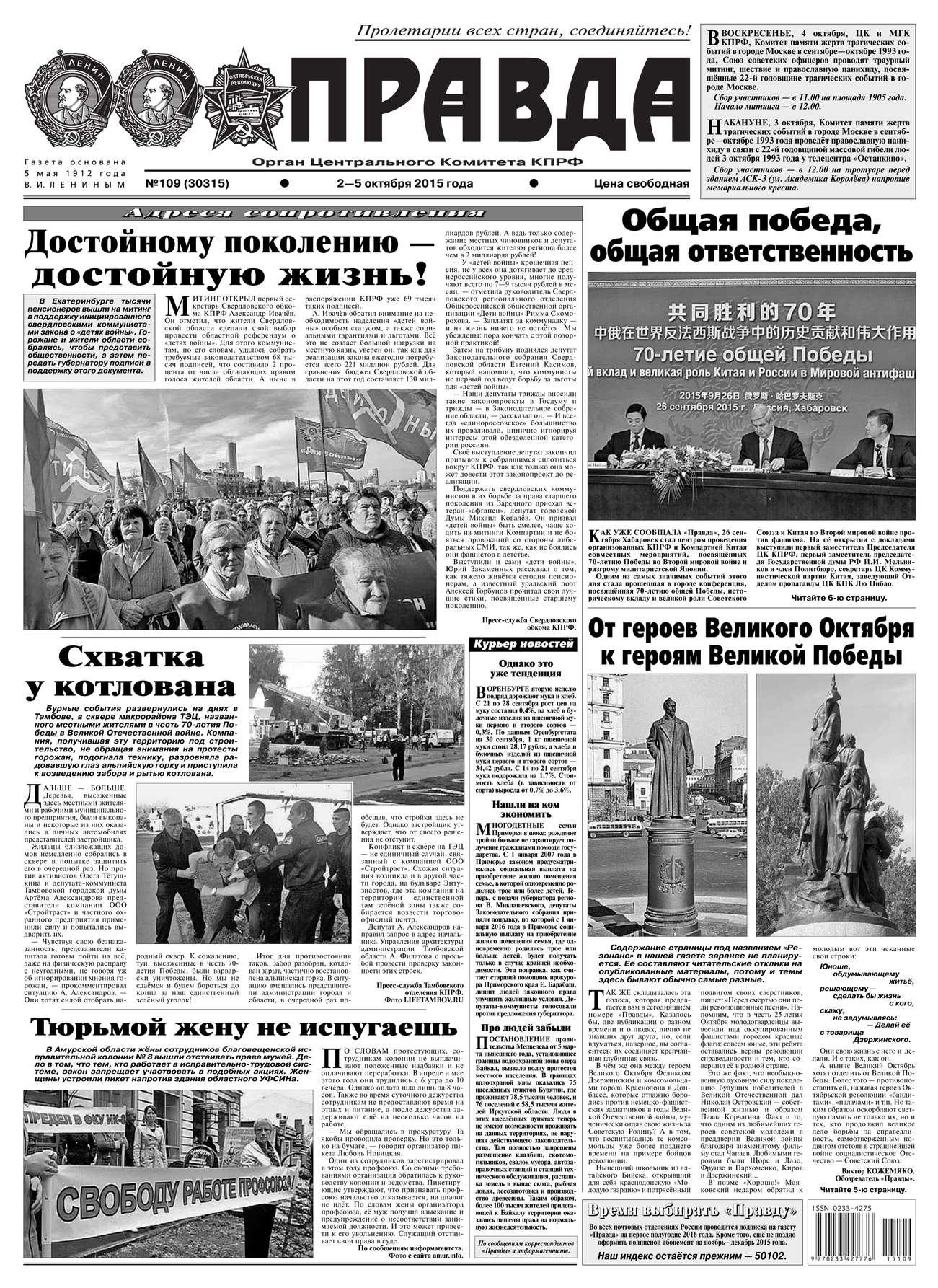 Редакция газеты Правда Правда 109-2015