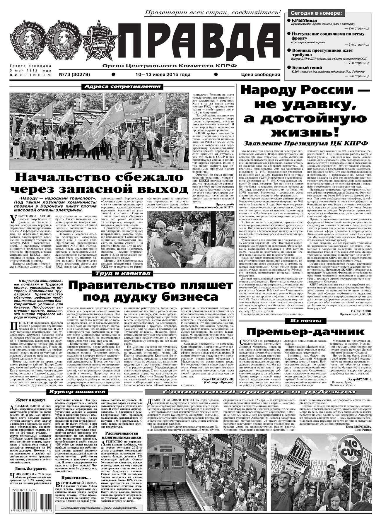 Редакция газеты Правда Правда 73-2015