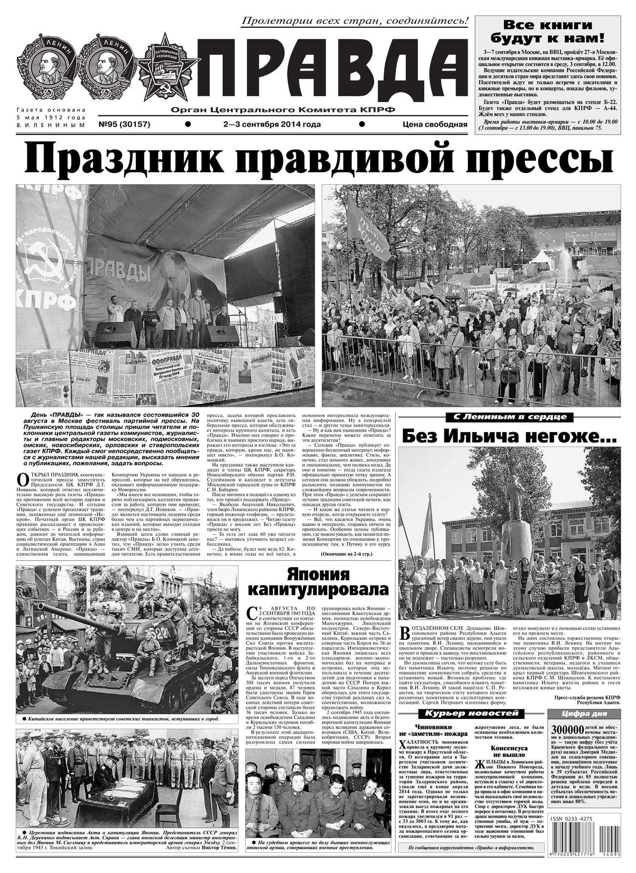 Редакция газеты Правда Правда 95 редакция газеты новая газета новая газета 95 2017
