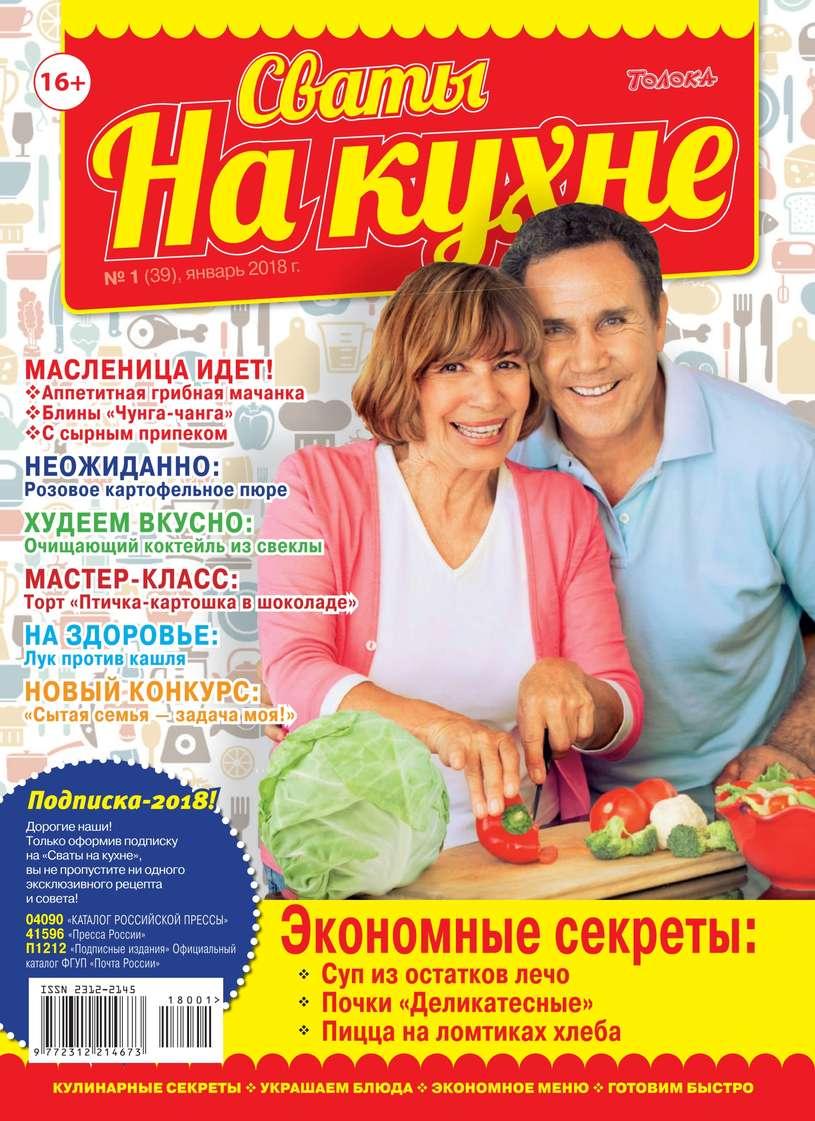 все цены на Редакция журнала Сваты на Кухне Сваты на Кухне 01-2018 онлайн