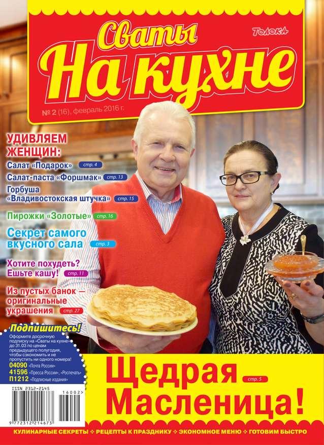 Редакция журнала Сваты на Кухне Сваты на Кухне 02-2016