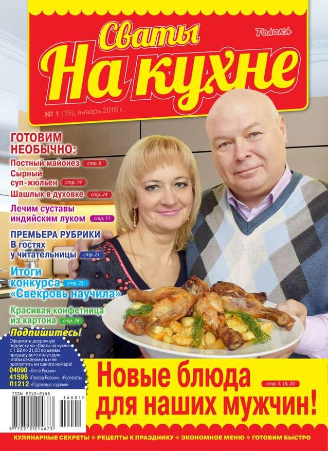 Редакция журнала Сваты на Кухне Сваты на Кухне 01-2016 редакция журнала сваты на кухне сваты на кухне 10 2017
