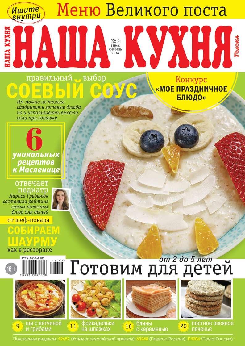 Редакция журнала Наша Кухня Наша Кухня 02-2018 приемыхов в витька винт и севка кухня