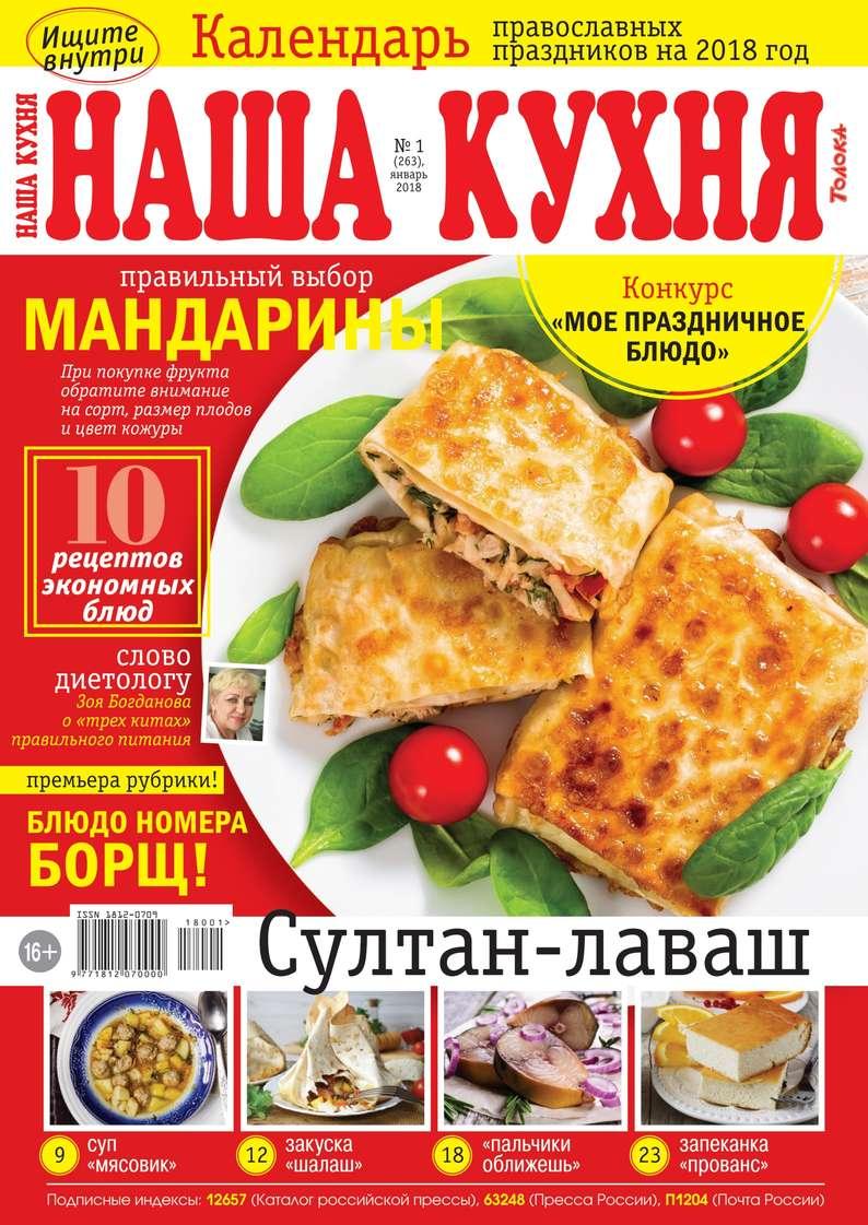 Редакция журнала Наша Кухня Наша Кухня 01-2018 наша кухня комплект из 3 книг