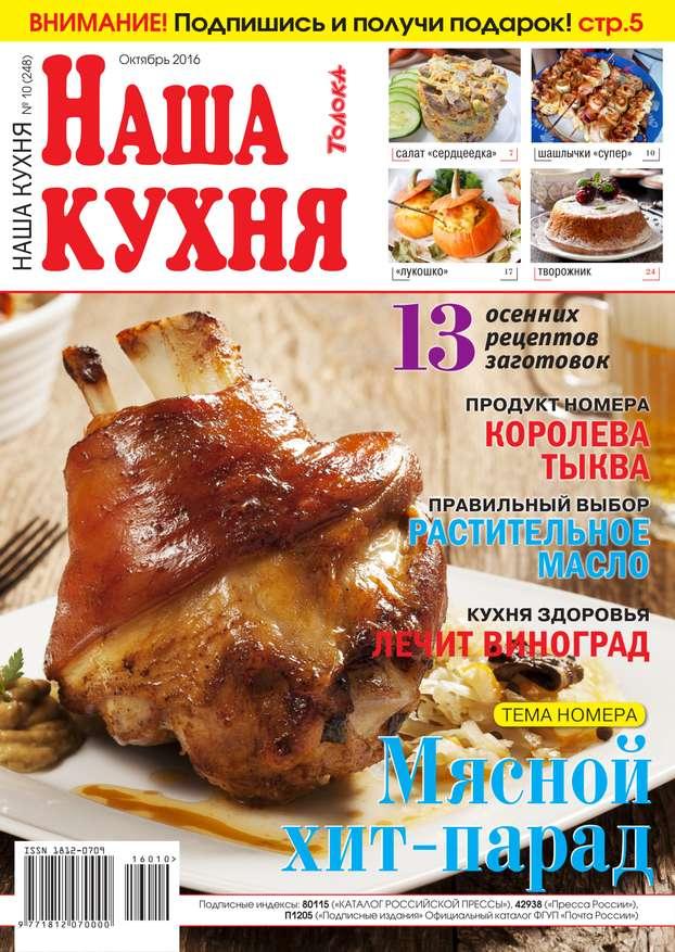Редакция журнала Наша Кухня Наша Кухня 10-2016 редакция журнала наша кухня наша кухня 02 2016