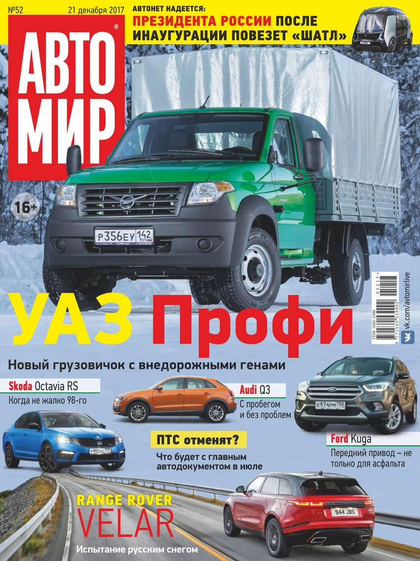 Фото - Редакция журнала Автомир Автомир 52-2017 авто