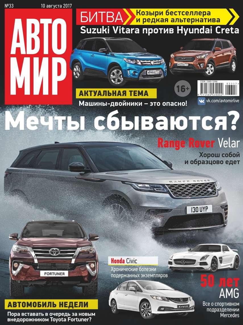 Редакция журнала Автомир Автомир 33-2017 отсутствует автомир 33 2017