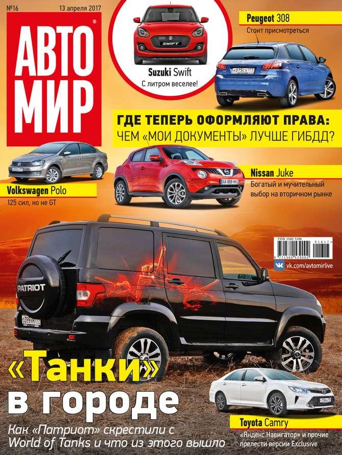Фото - Редакция журнала Автомир Автомир 16-2017 авто