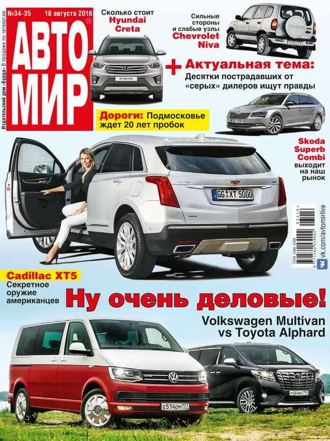 Фото - Редакция журнала Автомир Автомир 34-35-2016 авто