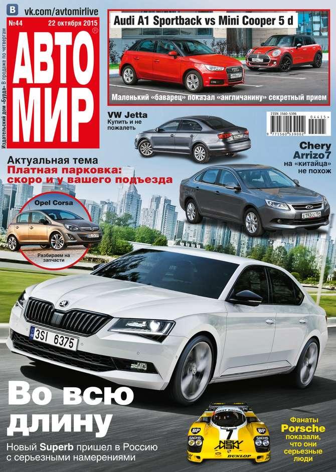 Фото - Редакция журнала Автомир Автомир 44-2015 авто
