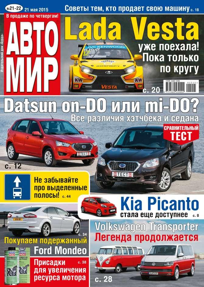Фото - Редакция журнала Автомир Автомир 21-22 авто