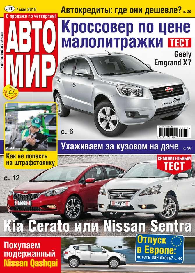 Фото - Редакция журнала Автомир Автомир 20-2015 авто