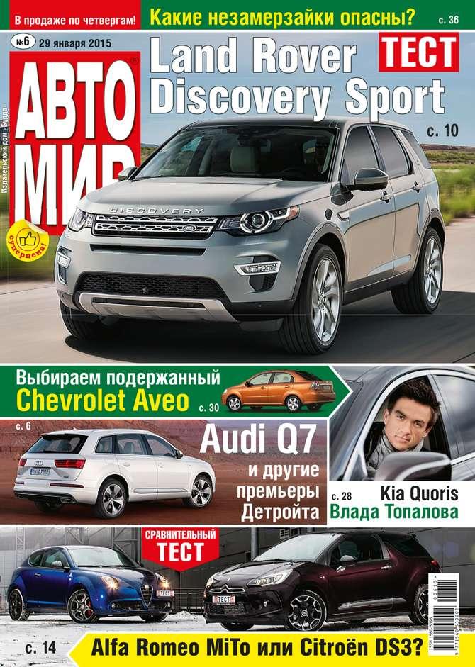 Фото - Редакция журнала Автомир Автомир 06 авто