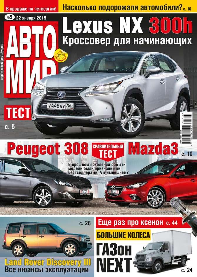 Фото - Редакция журнала Автомир Автомир 05 авто