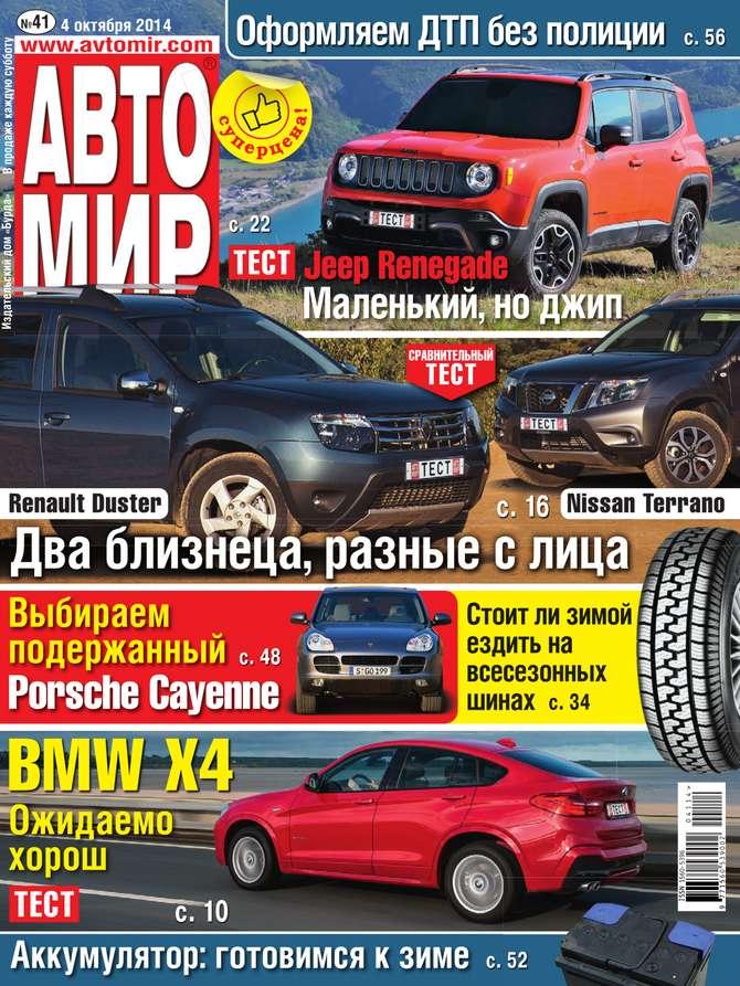 Фото - Редакция журнала Автомир Автомир 41 авто