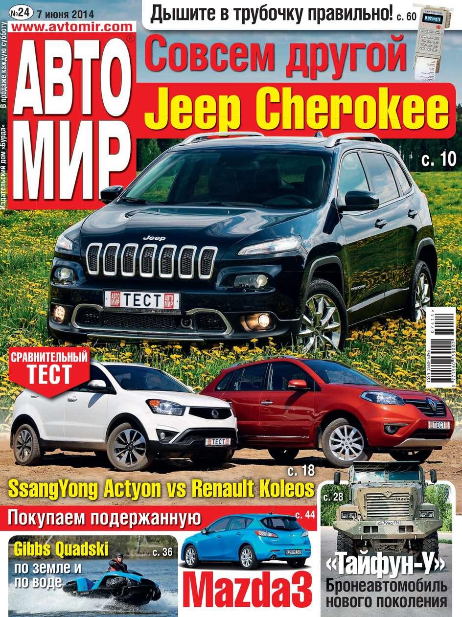Фото - Редакция журнала Автомир Автомир 24 авто