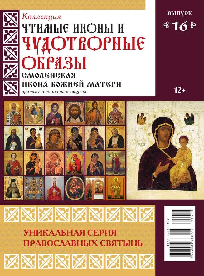 цена на Редакция журнала Коллекция Православных Святынь Коллекция Православных Святынь 16-2015