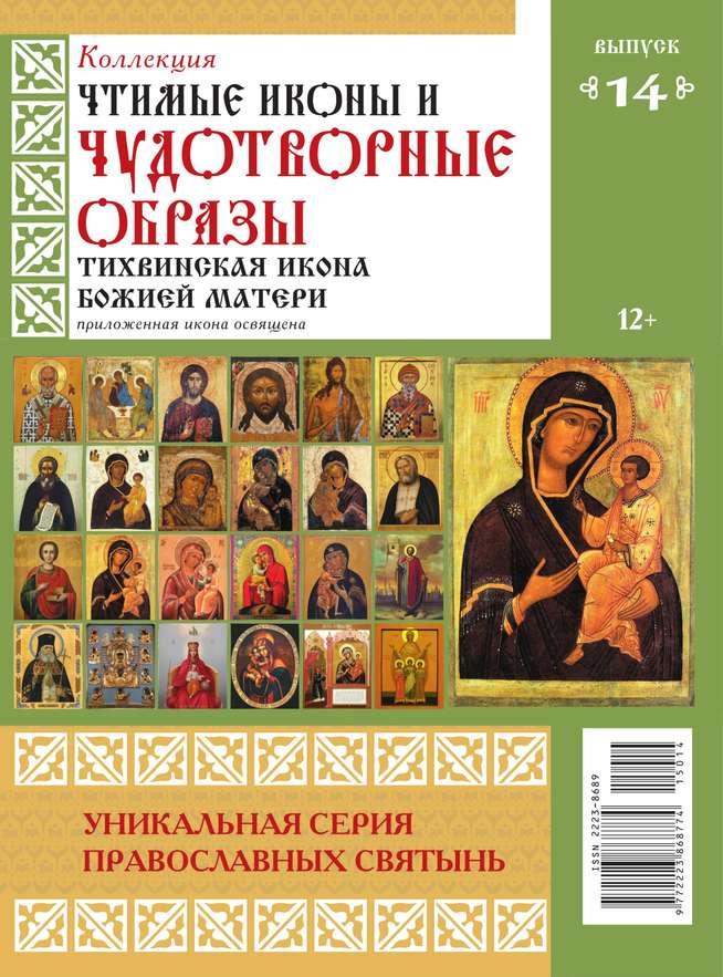 цена на Редакция журнала Коллекция Православных Святынь Коллекция Православных Святынь 14-2015