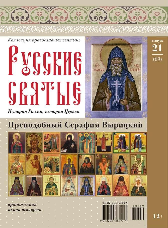 Редакция журнала Коллекция Православных Святынь Коллекция Православных Святынь 21-2014 коллекция