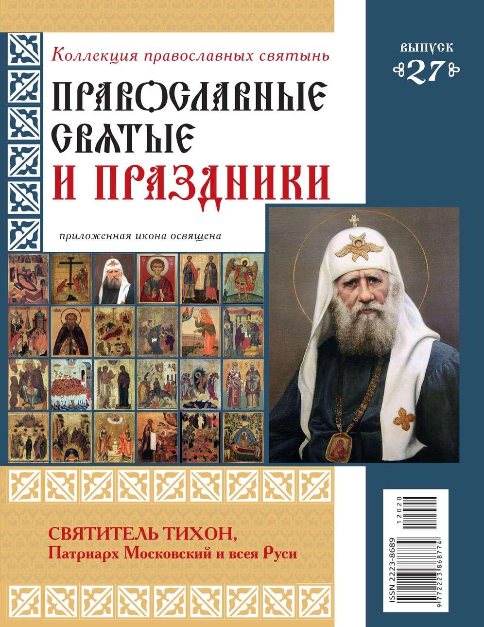 Редакция журнала Коллекция Православных Святынь Коллекция Православных Святынь 27 коллекция