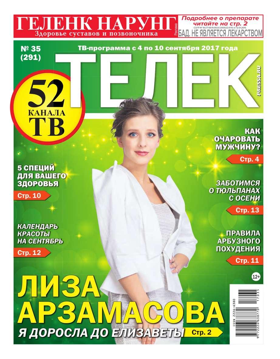 Телек Pressa.ru 35-2017